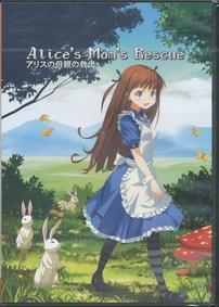 AlicesMomsRescueLE_frontsealedm
